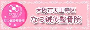 大阪市天王寺区のなつ鍼灸整骨院